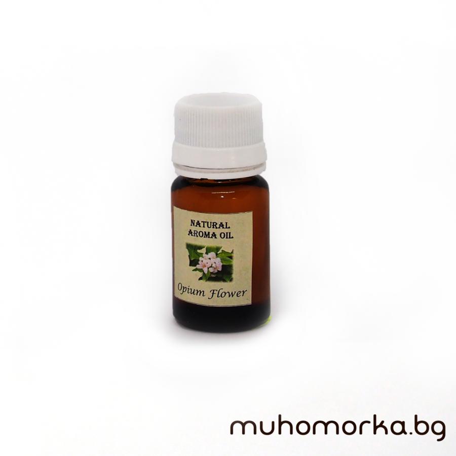 Натурално ароматно масло - Цвят от опиум