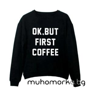 суитшърт кафе