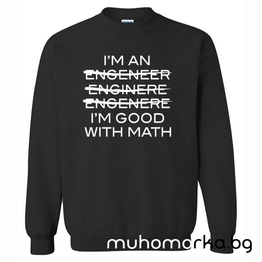 суетшърт инженер