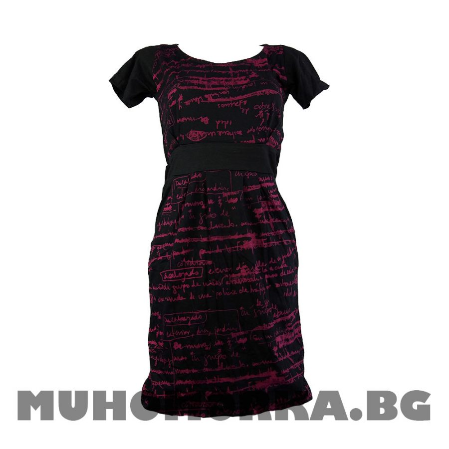 черна рокличка